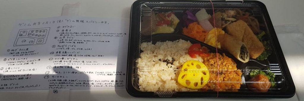 Genome Bento lunchbox